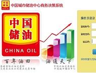 中国储油选购纳客商家联盟系统