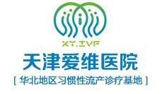 天津爱维医院选用纳客软件