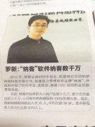 宜昌市第一批创新性成长企业-纳新网络