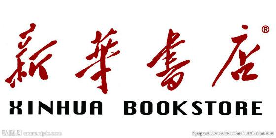 新华书店选择纳客旗下久久客会员管理系统