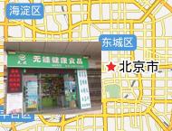 北京天禄健康食品连锁店
