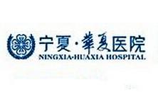 欢迎宁夏华夏医院使用纳客会员管理软件