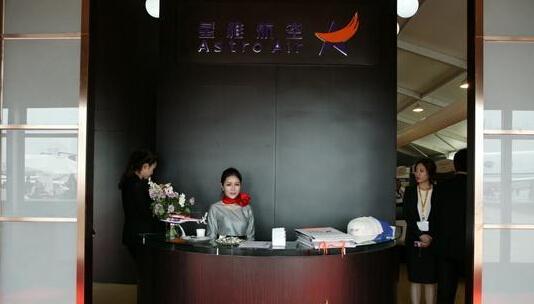 星雅航空公司总部前台