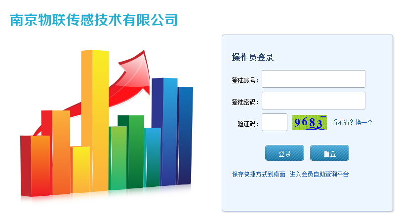 南京物联传感会员系统的登陆界面
