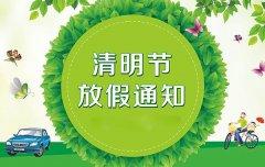 纳新网络科技2016清明节放假通知