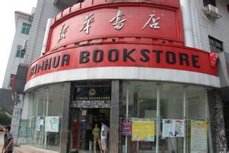 新华书店门口