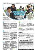 【三峡晚报】创客时代:出租屋里诞生的网络王国