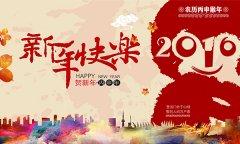 2016年纳新网络公司春节放假安排通知