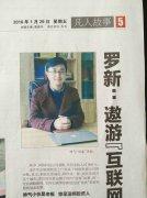 """【三峡日报】罗新:遨游""""互联网+""""的宜昌""""创客"""""""