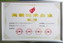 """热烈祝贺湖北宜昌纳新网络科技有限公司荣获""""高新技术企业""""称号"""