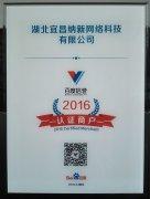 恭喜湖北宜昌纳新网络科技有限公司获得百度信誉认证