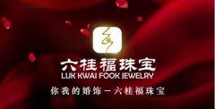 莫旗六桂福珠宝选择纳客会员管理软件企业版