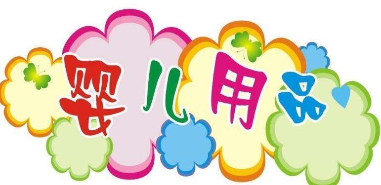 广州市咿呀乐婴儿用品有限公司选择纳客会员管理软件