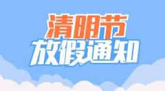 湖北纳新网络科技有限公司清明节放假通知