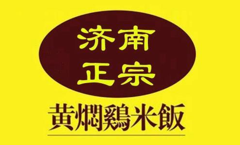 黄焖鸡米饭选择纳客会员管理软件企业版