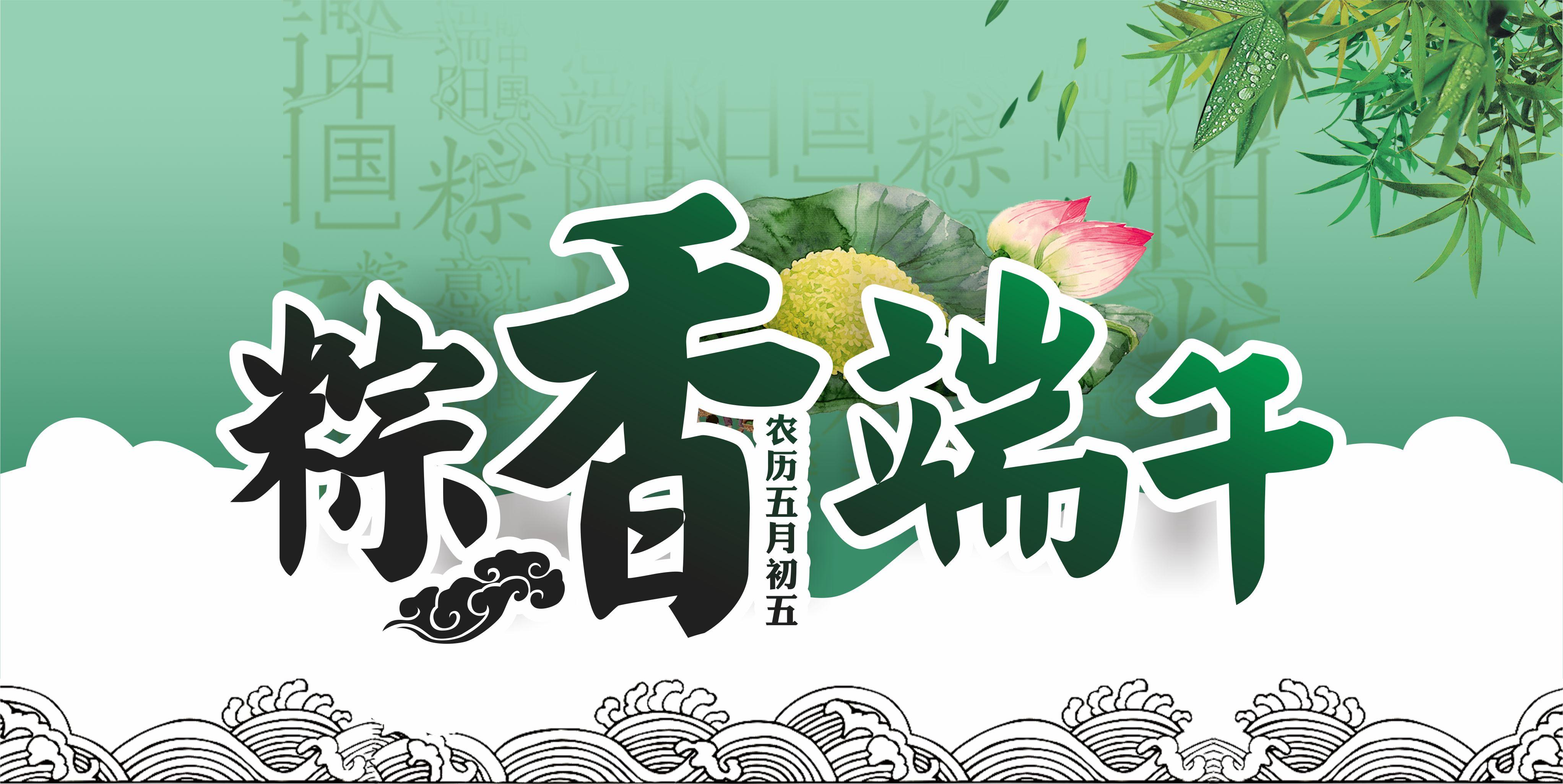 【放假通知】纳新网络端午节放假安排