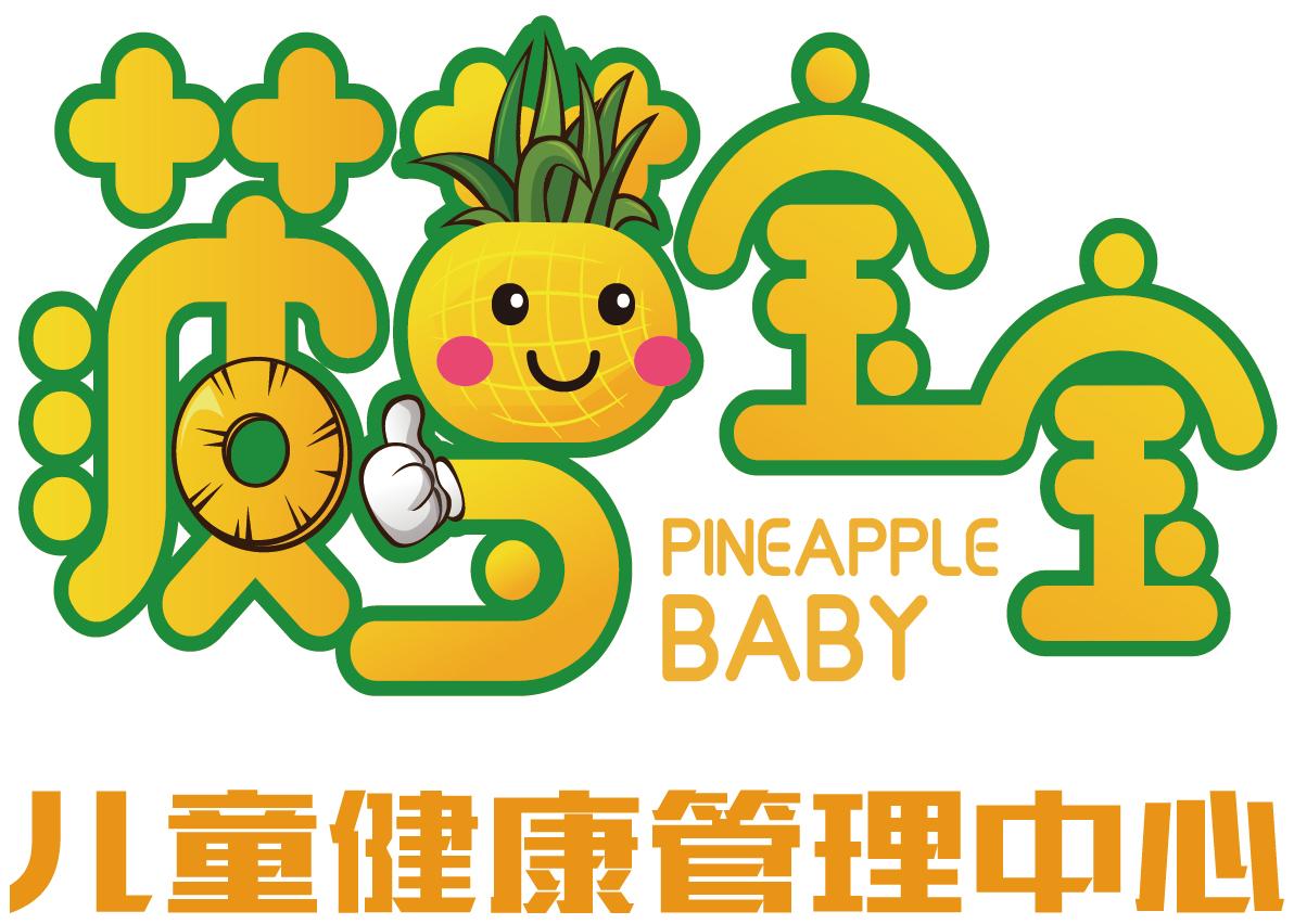 北京菠萝宝宝儿童健康管理中心选择纳客会员管理系统