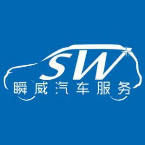 许昌瞬威汽车服务有限公司选择纳客会员管理系统