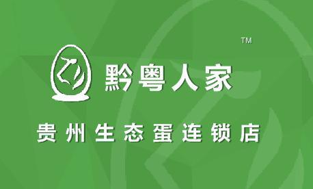 黔粤人家选择纳客会员管理系统