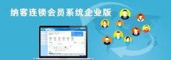 纳客会员管理系统企业版