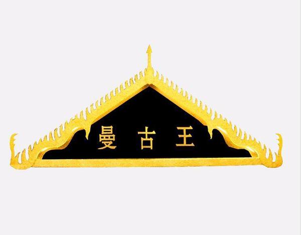 曼古王饰品有限公司选择纳客连锁会员管理软件