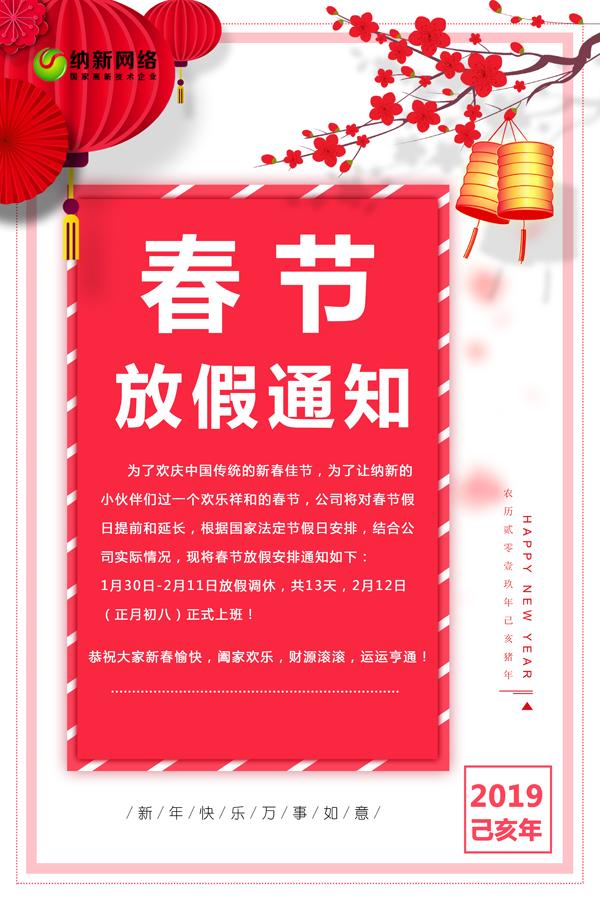 纳新网络2019春节放假通知