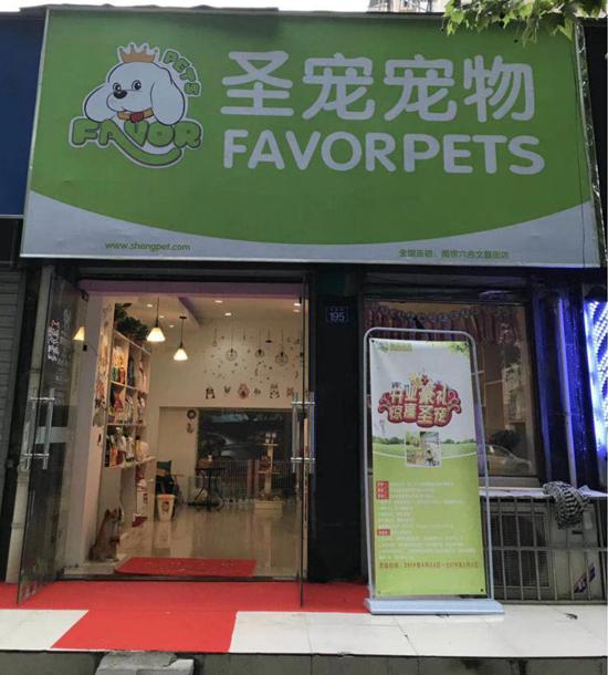 圣宠宠物店选择久久客会员管理系统