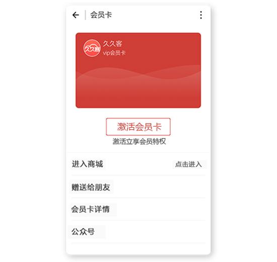 微信会员卡包