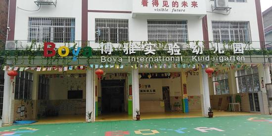 城步博雅国际幼儿园签约久久客