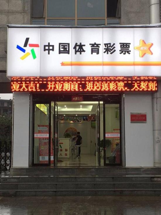中国体育彩票(四川)签约久久客软件