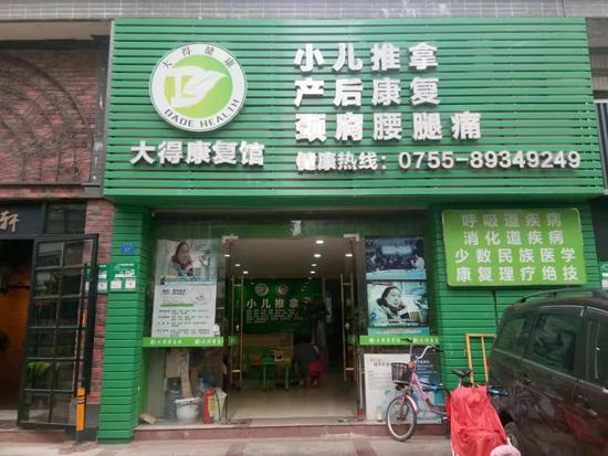 深圳大得健康科技有限公司选择久久客