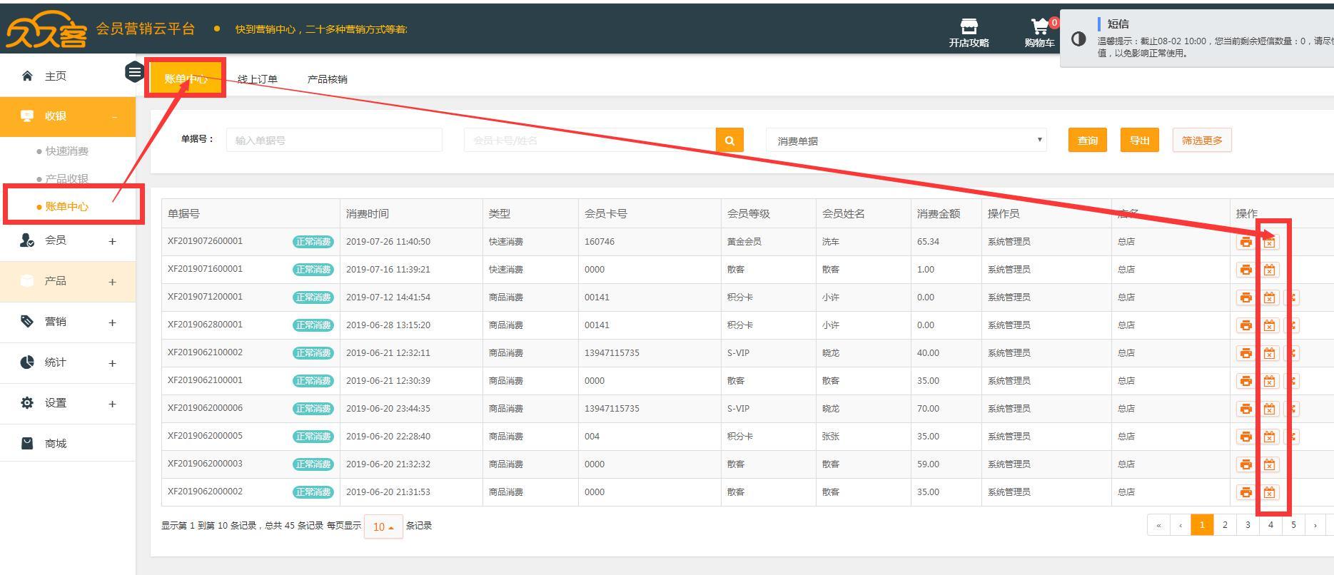 会员管理软件账单中心的撤单功能