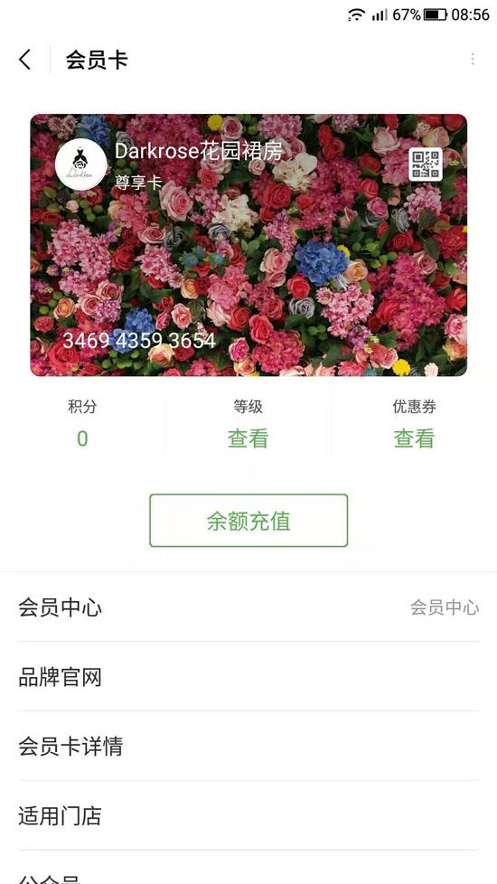 Darkrose花园裙房(深圳)签约久久客会员管理系统