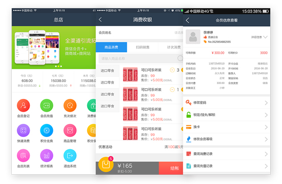 连锁店会员管理系统app随时随地可操作