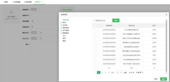 商品管理系统功能整体介绍