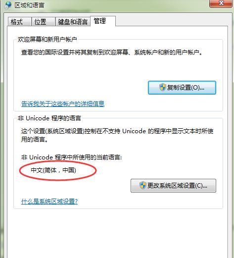 修改电脑语言