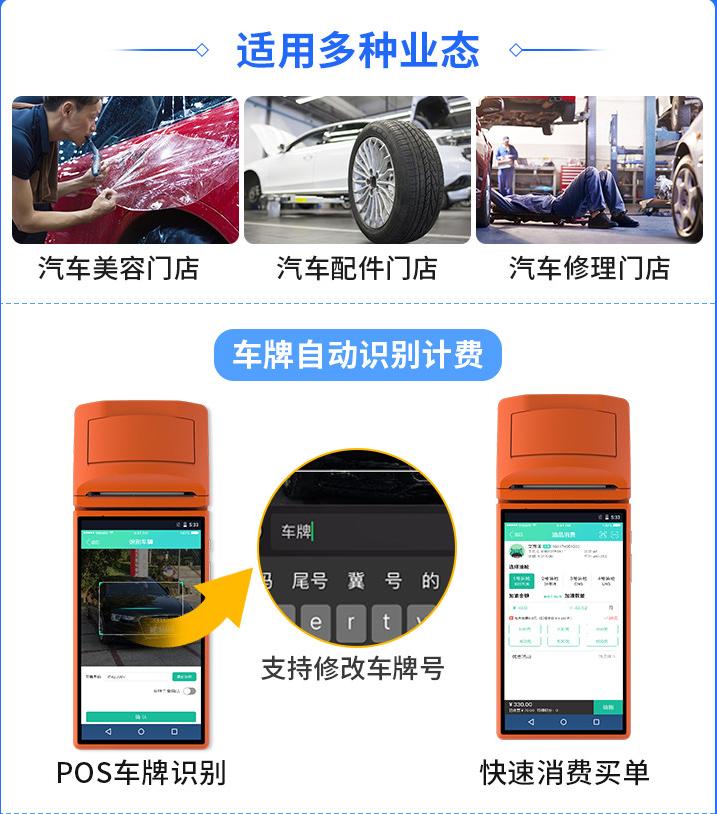 汽车服务行业管理系统